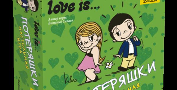 Love is… Потеряшки