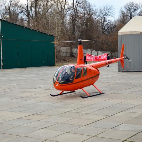 Предложение руки и сердца в небе на вертолёте