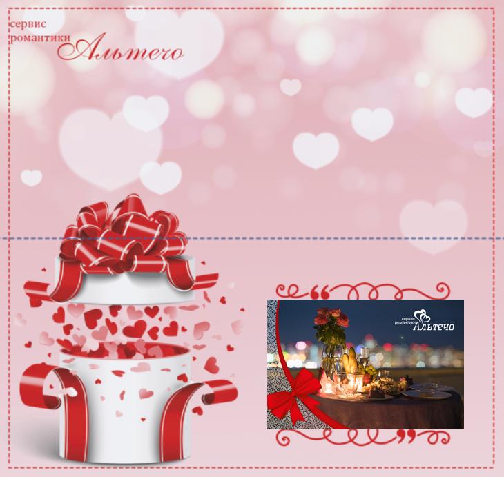 открытка для подарочного сертификата Альтечо