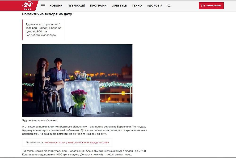 Сервис романтики Альтечо в статье телеканала 24
