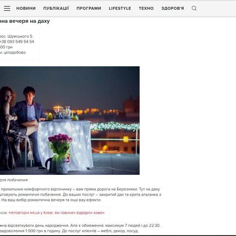 Сервис романтики Альтечо в статье 24 телеканала
