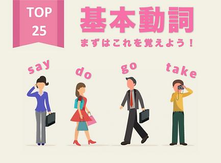 基本動詞 Top 25 ザッツ英会話スクール