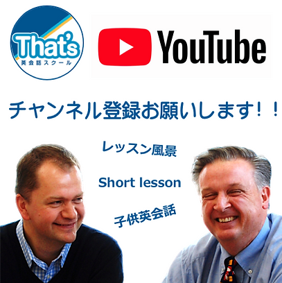 Youtube ザッツ英会話スクール That's English School YouTube Channel