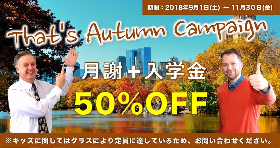 2018 Autumn Campaign XL Banner.png