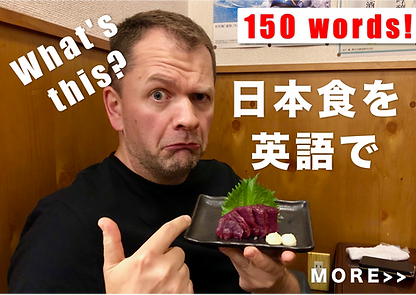 日本食を英語で ザッツ英会話 茨城県守谷市 英語
