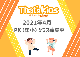 PK 2021.png