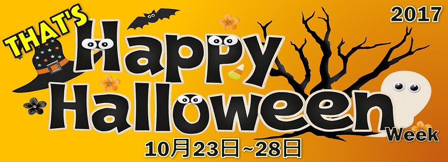 ハロウィーン Halloween ザッツ英会話 子供英会話