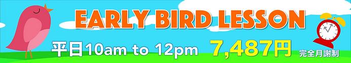 Early Bird ザッツ英会話スクール
