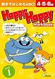 Happy Happy Workbook 子供 英語教材 アルファベット