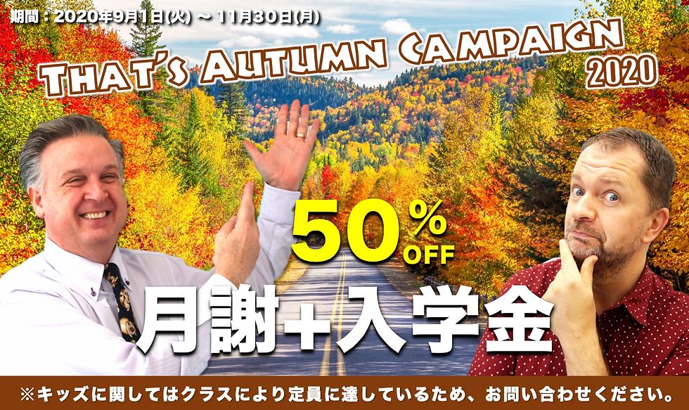 Autumn Campaign Banner XL 2020.png