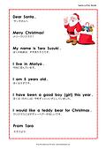 サンタさんサンタさんに手紙を書こう!サンタさんに手紙の書き方 手本