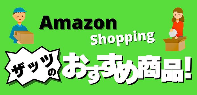 Amazon 3.png