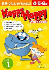 Happy Happy Workbook, ドリルやアクティビティを通して、アルファベットの大文字・小文字の書き方を習得できます