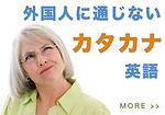 海外で通じない!?日本でよく使う カタカナ英語 をまとめました。英会話 ザッツ英会話スクール 守谷市茨城県 英語 外国人先生 講師