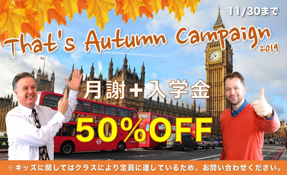 ザッツ英会話スクールの秋キャンペーン