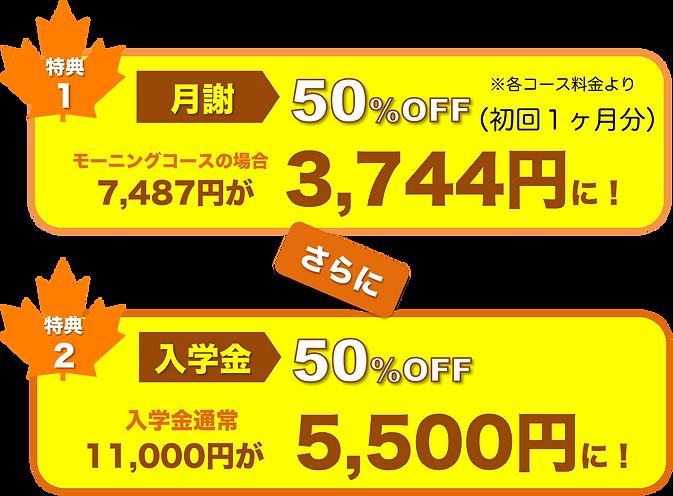 Autumn Tokuten 1&2- 10%.png