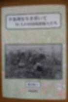 本の表写真.jpg