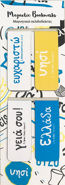 Greek Words - set of 4 mini magnetic bookmarks