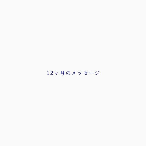 12ヶ月のメッセージ
