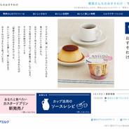「栗原さんちのおすそわけ」 webサイトコピー