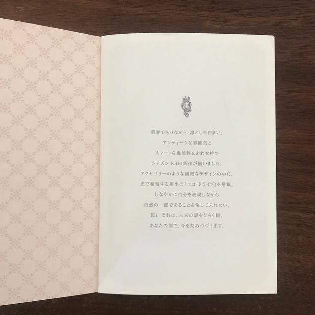 CITIZEN Kii ブランドコンセプトコピー