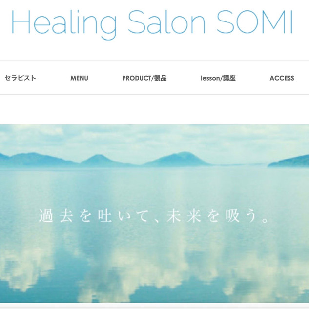 Healing Salon SOMI ブランドスローガン