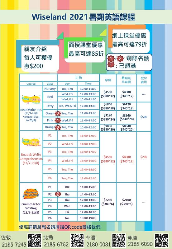 summer class_202105_leaflet_np wtsapp.pn