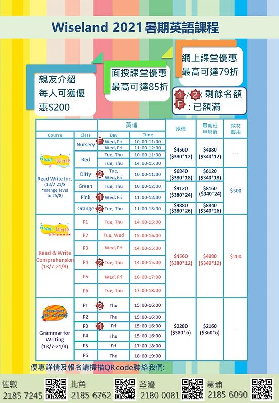 summer class_202105_leaflet_wp wtsapp.pn