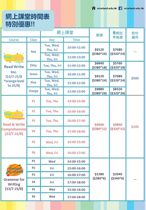 summer class_202106_leaflet_online.png