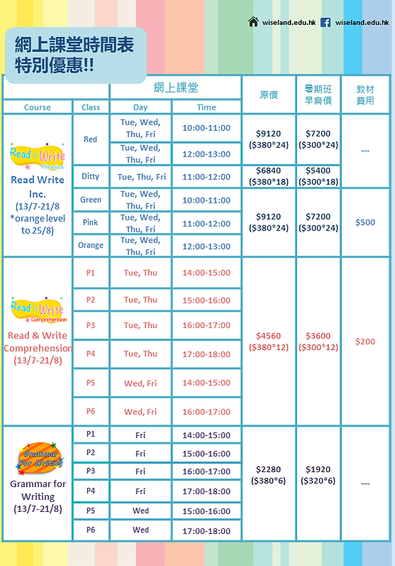 summer class_202105_zoom timetable.png