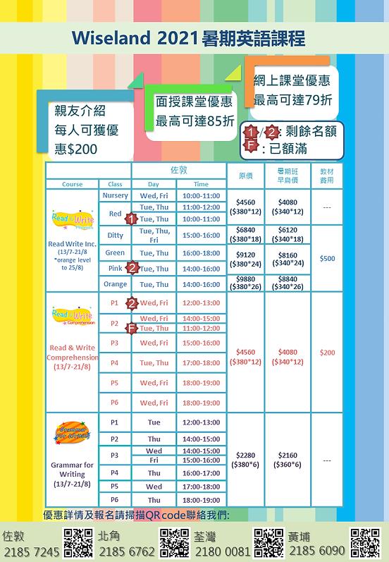 summer class_202105_leaflet_jd wtsapp.pn