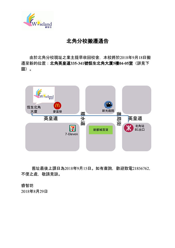 Relocation notice-1.jpg