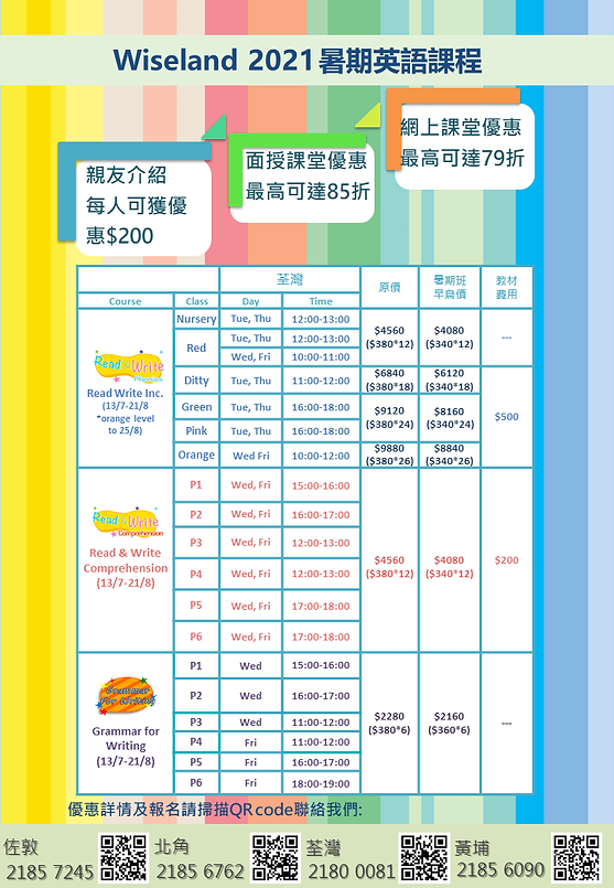 summer class_202105_leaflet_tw wtsapp.pn