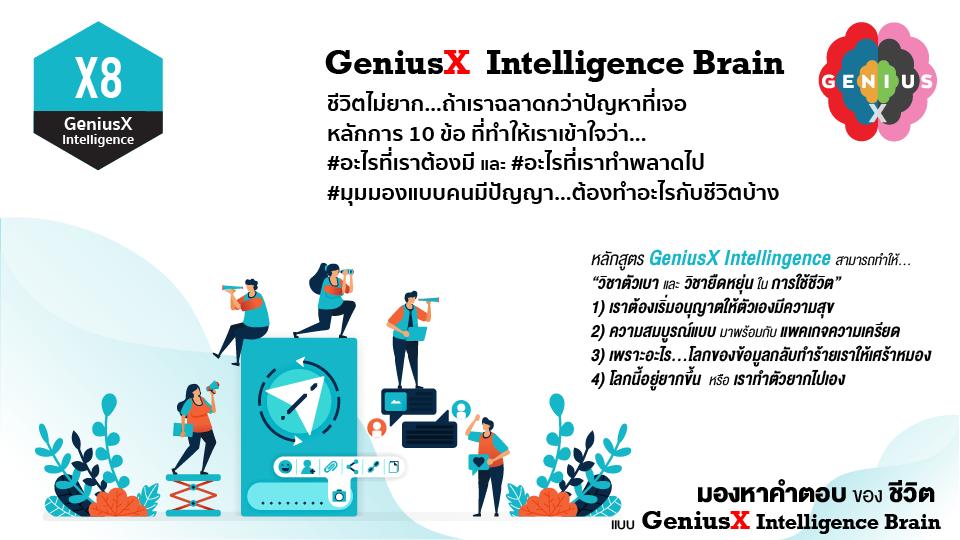 @X8 GeniusX Intelligence-01.png
