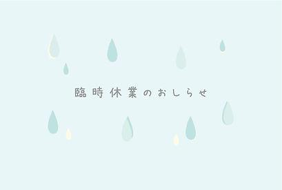 臨時休業のおしらせ.jpg