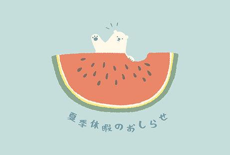 夏季休暇のおしらせ-01.jpg