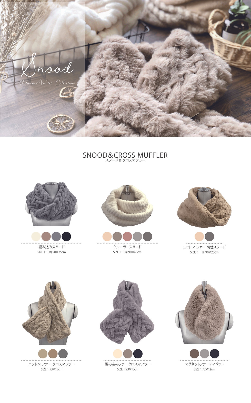 Snood-01.jpg