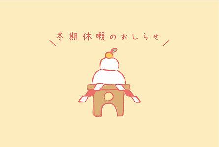 冬期休暇のおしらせ.jpg