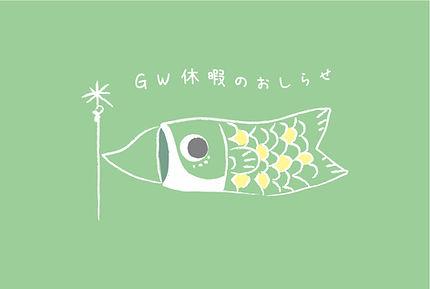 GW休暇のおしらせ.jpg