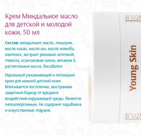 гипоаллергенная косметика DEESSE для детей и прекрасных мам, уходовая косметика, продажа косметики класса ЛЮКС, доставка косметики по всей России, природные компоненты косметики DEESSE, эталон качества