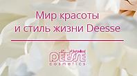 Купить швейцарскую косметику Deesse в Москве, Дэс, отзывы о косметике, натуральная косметика, Швейцария, официальные сайт Deesse, офис Deesse в Москве, заказать косметику Deesse в России