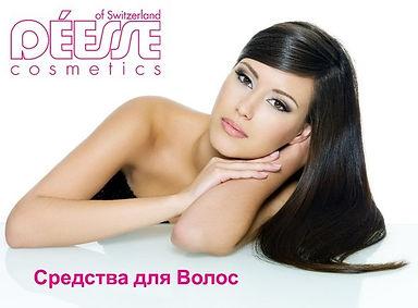 Deesse,акция,скидка,Deesse cosmetics,Deesse AG,уход для волос,лак для волос,офис Deesse в Москве,Deesse в России,ценыDeesse,Московский офис Deesse,маска для волос,пена для укладки волос,уходовый шампунь для волос