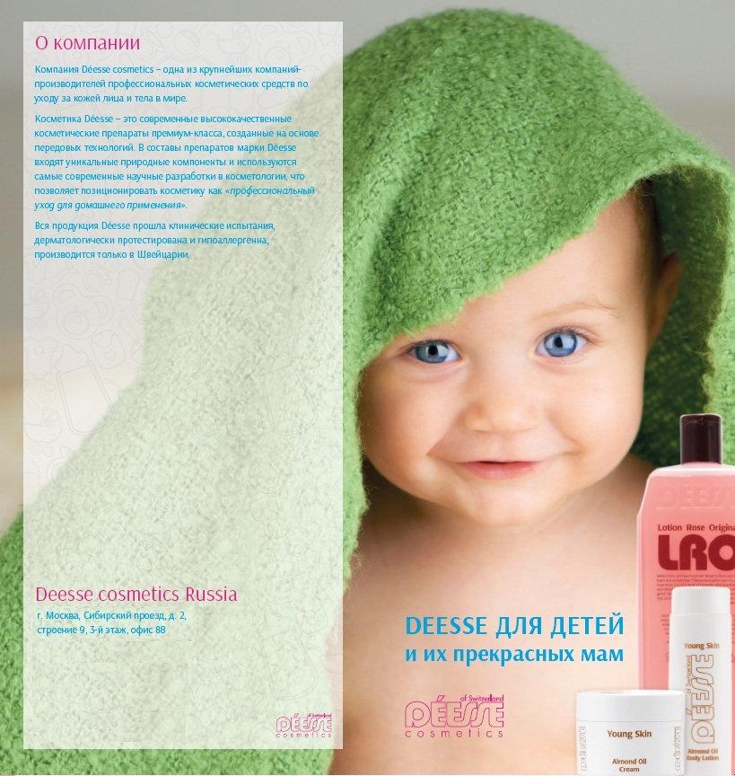 Deesse, миндальный крем, детская косметика, косметика для детей, косметика для малышей, косметика для купания детей