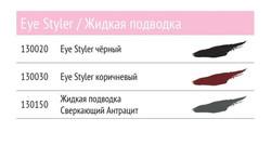 Deesse eye styler