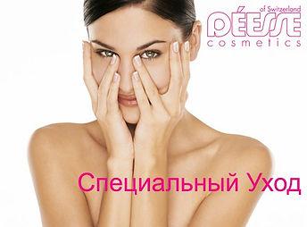 Deesse,акция,скидка,Deesse cosmetics of Switzerland,Deesse AG,уход за телом,крем для тела с Q10,обогащенный крем для рук,офис Deesse в Москве,Deesse в России,Deesse цены,скраб для тела с фруктовыми энзимами,Московский офис Deesse,Deesse цены,офис в Москве