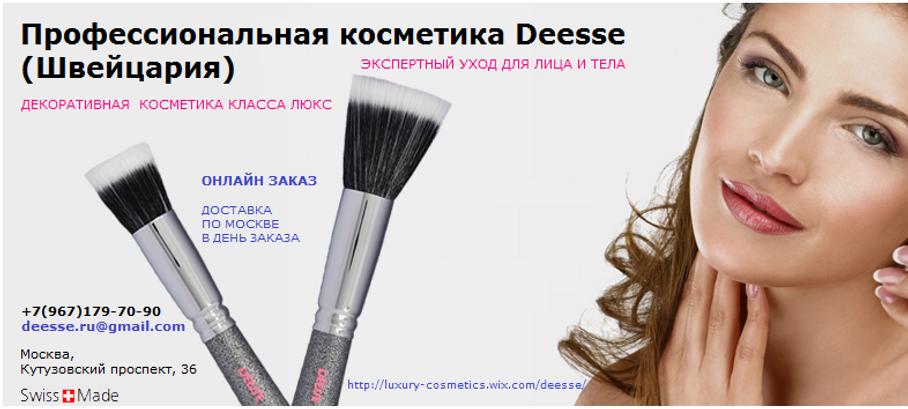 Профессиональная косметика Deesse,Профессиональная косметика класса люкс от Deesse, бальзам для губ,apricot line,cleansing,revitalising,masks,peeling,lip care,eye care,face care,special care,decorative cosmetic,wellness,body care,sun care,fashion