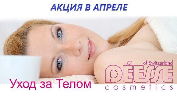 Deesse,акция,скидка,Deesse cosmetics of Switzerland,Deesse AG,уход за телом,крем для тела,дневной крем,крем для рук,крем для ног,оздоравливающая ванна с Фанго,гель душ-пилинг 2в1,офис Deesse в Москве,продажа косметики Deesse в России,Deesse цены