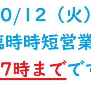 10/12(火)臨時時短営業のお知らせ