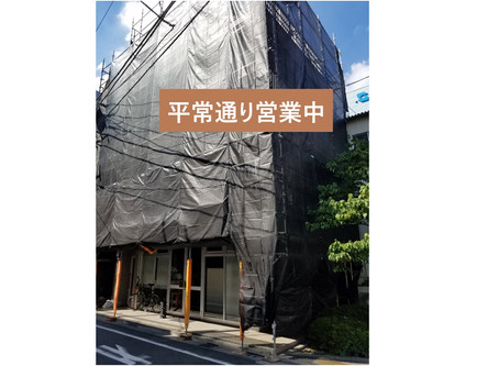 平常通り営業中_テナントビル外装改修及び防水工事延長のお知らせ
