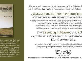 Παρουσίαση Βιβλίου Klaus Kenneth 2011